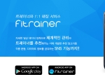 Fitrainer Service O…